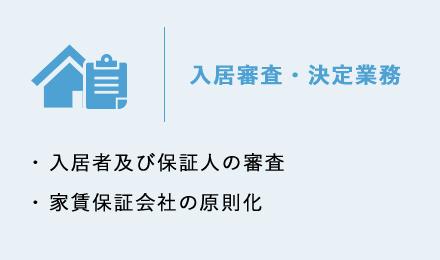 入居審査・決定業務