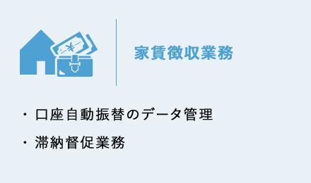 家賃徴収業務